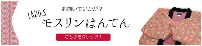 日本製 綿入れ モスリン半纏【女性用へ】