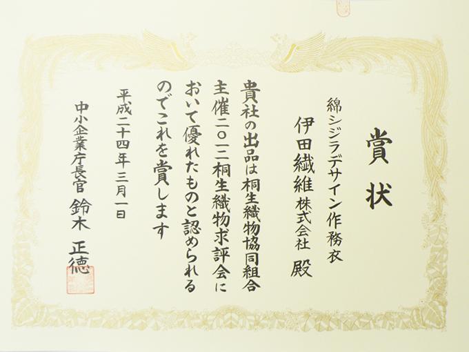 綿しじらデザイン作務衣 中小企業庁長官賞賞状