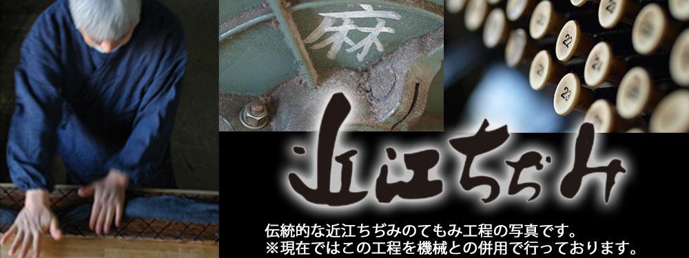 本麻楊柳甚平(日本製) 手もみ工程