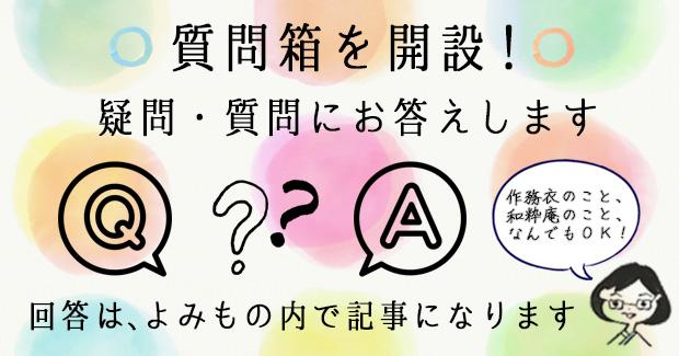 和粋庵、質問箱の開設の話。