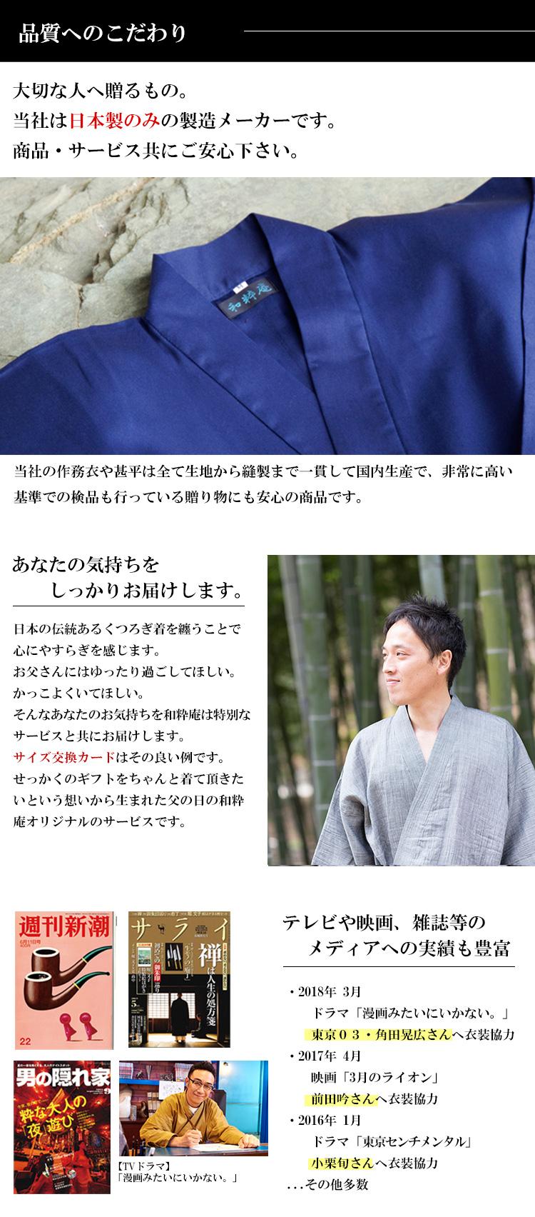 品質へこだわる日本製の作務衣と甚平