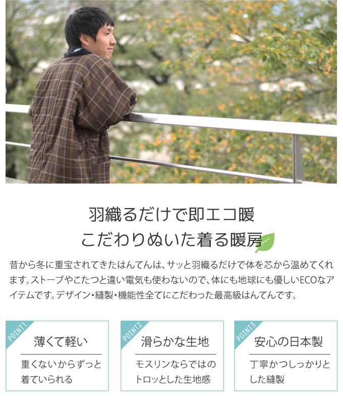 モスリン袢纏【男】