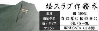 日本製たてスラブ作務衣