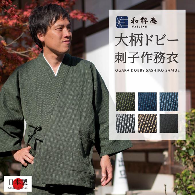 日本製大柄ドビー作務衣