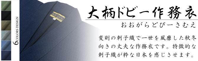 刺子秋冬向き作務衣(日本製)大柄ドビー