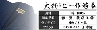 作務衣・甚平通販販売専門店「和粋庵」