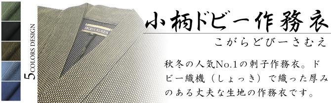 秋冬向きの刺子織作務衣(日本製)小柄ドビー