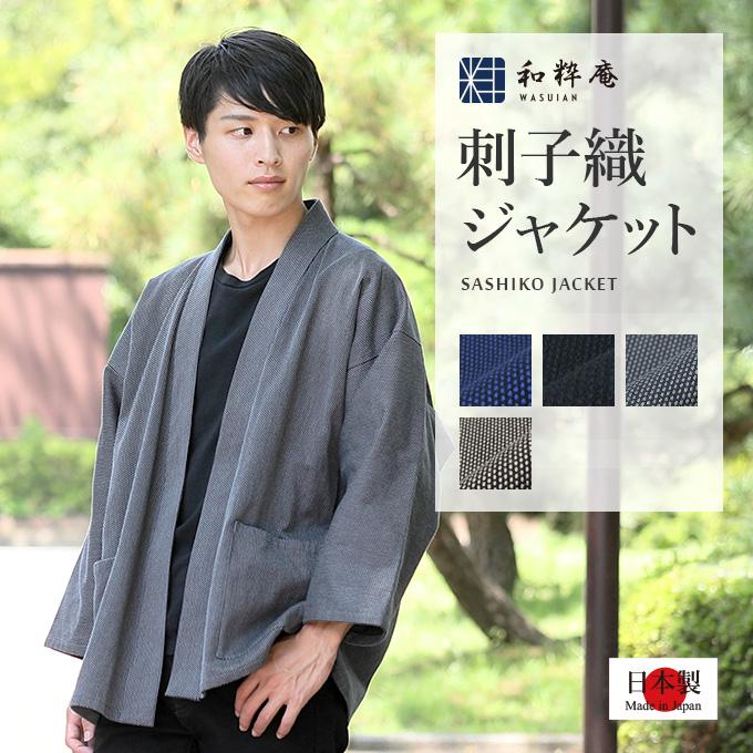 刺子織ジャケットイメージ