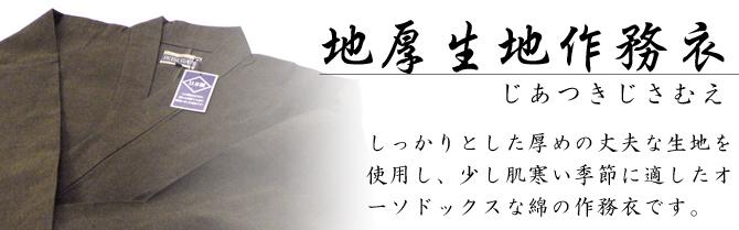 秋冬向き作務衣 地厚生地(じあつきじ)作務衣-【日本製】