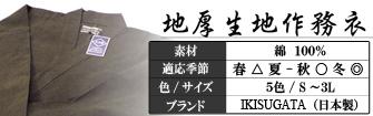日本製秋冬向き地厚生地作務衣