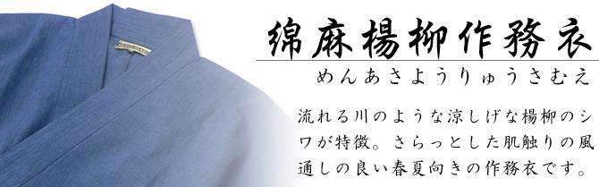 日本製 春夏向き綿麻楊柳作務衣