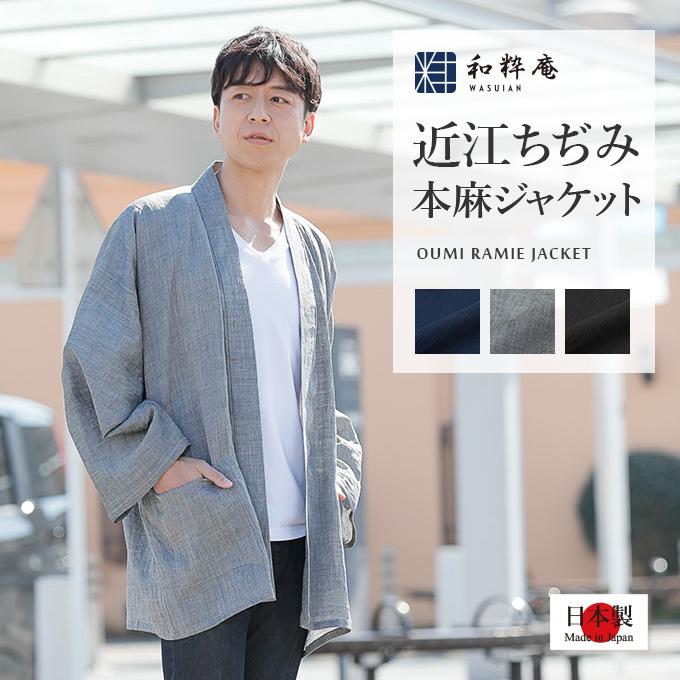 近江ちぢみ本麻ジャケットイメージ