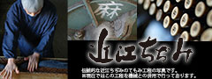 近江ちぢみ本麻楊柳作務衣(日本製) 手もみ工程