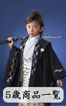 【七五三】5歳男児商品一覧