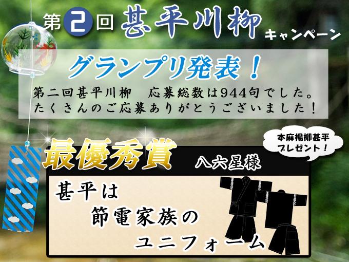 2012第二回甚平川柳グランプリ