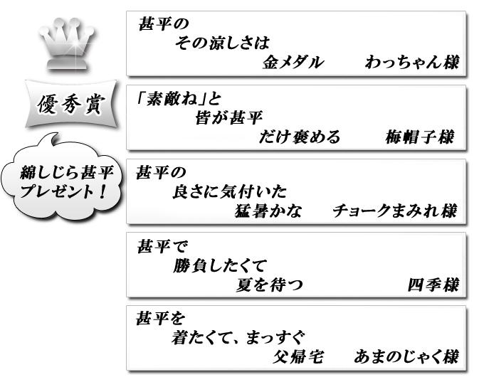 2012第二回甚平川柳優秀賞