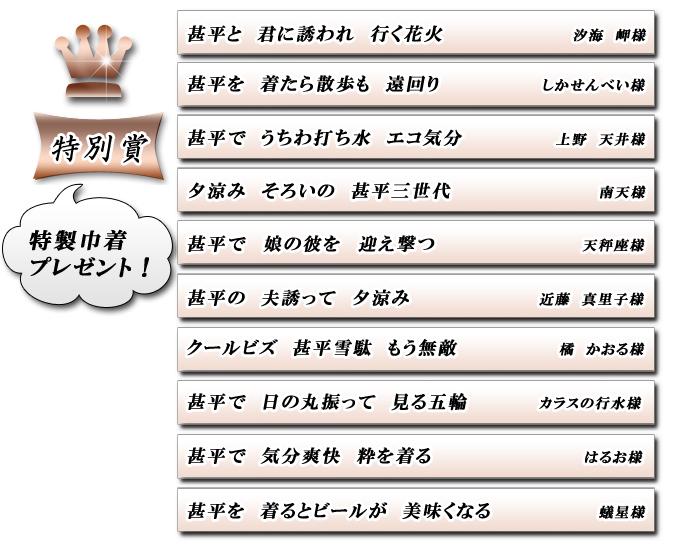 2012第二回甚平川柳特別賞