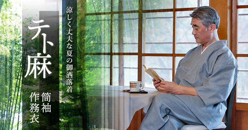 テト麻筒袖作務衣