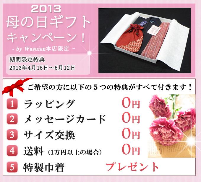 2013母の日作務衣和装キャンペーン