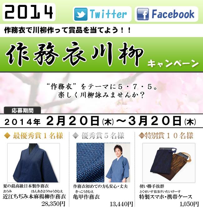 大募集!作務衣川柳2011