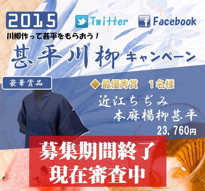 大募集!甚平川柳2015