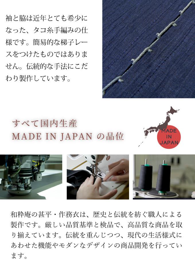 高品質で安安心の日本製