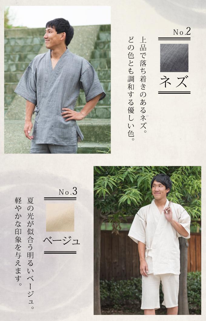 こだわりの高品質 安心の日本製甚平カラー5色