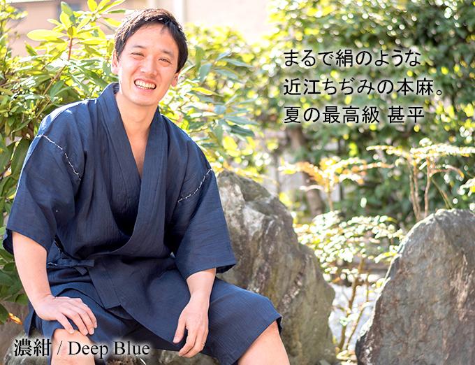 本麻楊柳甚平(日本製) 濃紺 モデルは身長173cm 体重68kgでLサイズの甚平を着用しています。