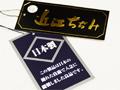 近江ちぢみブランドの麻生地を使用し、日本製でしっかり縫製された高品質甚平