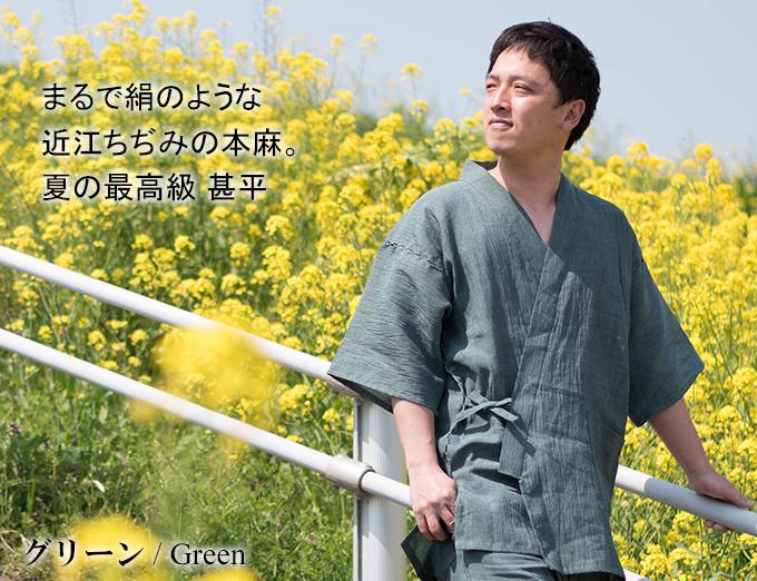 本麻楊柳甚平(日本製) グリーン モデルは身長173cm 体重68kgでLサイズの甚平を着用しています。