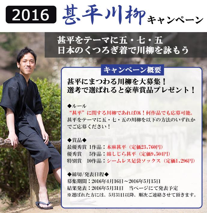 大募集!甚平川柳2016