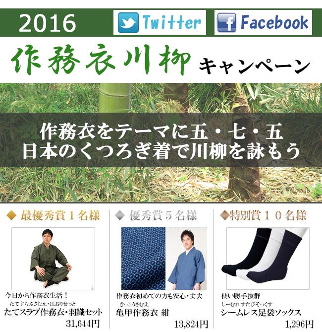 大募集!作務衣川柳2016