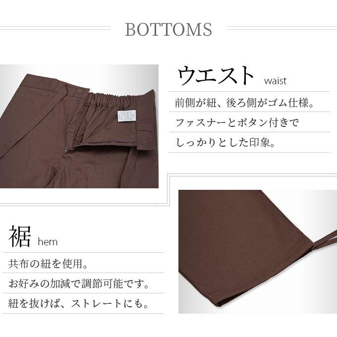 ボトムス詳細
