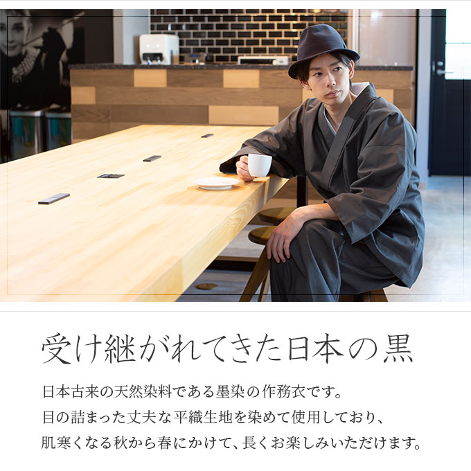 受け継がれてきた日本の黒