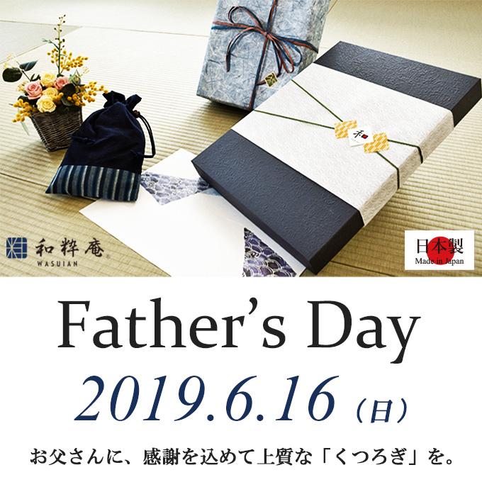 2019年父の日キャンペーン今年は6月16日(日)が父の日!甚平ギフト