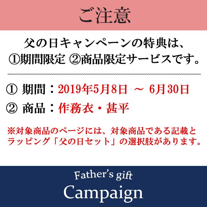 ご注意事項 父の日キャンペーン