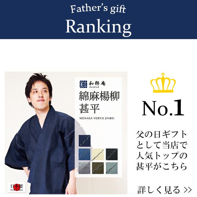綿麻楊柳甚平が父の日人気ランキング1位