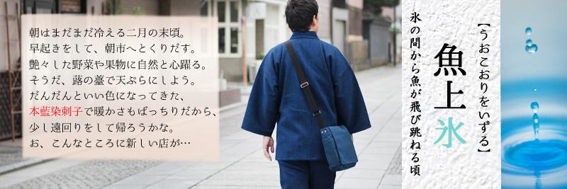 本藍染刺子作務衣