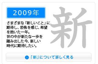 2009今年の漢字