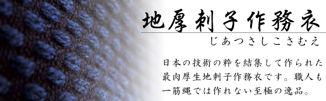 冬向き地厚刺子作務衣 日本製
