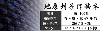 地厚刺子作務衣(日本製)