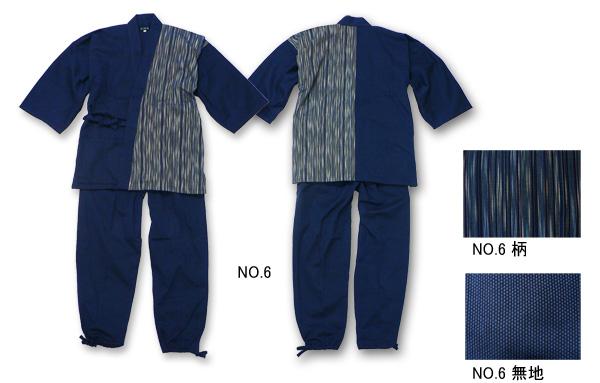 たて絣デザイン作務衣