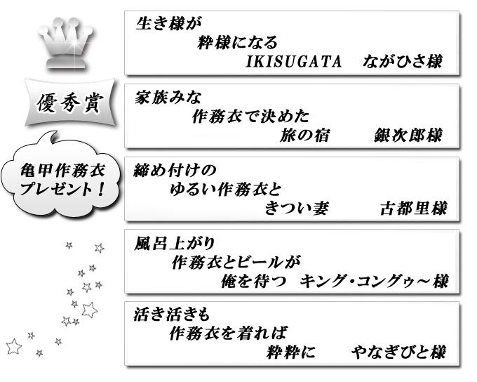 2013作務衣川柳優秀賞