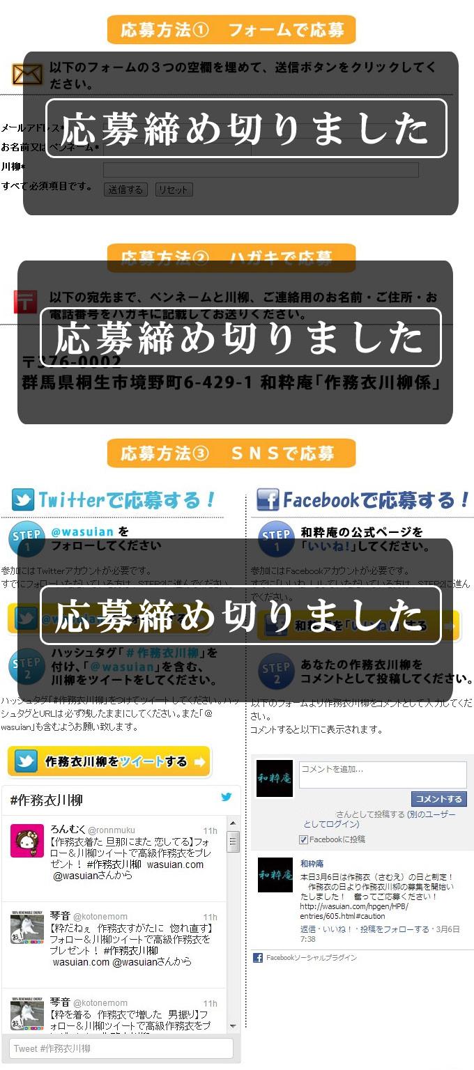 作務衣川柳キャンペーン詳細