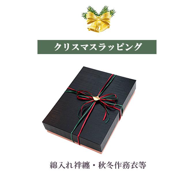 和粋庵クリスマスキャンペーン
