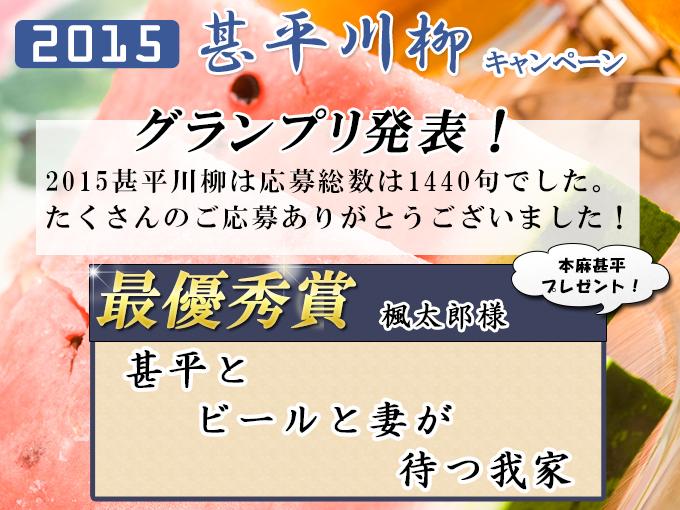 2014作務衣川柳グランプリ
