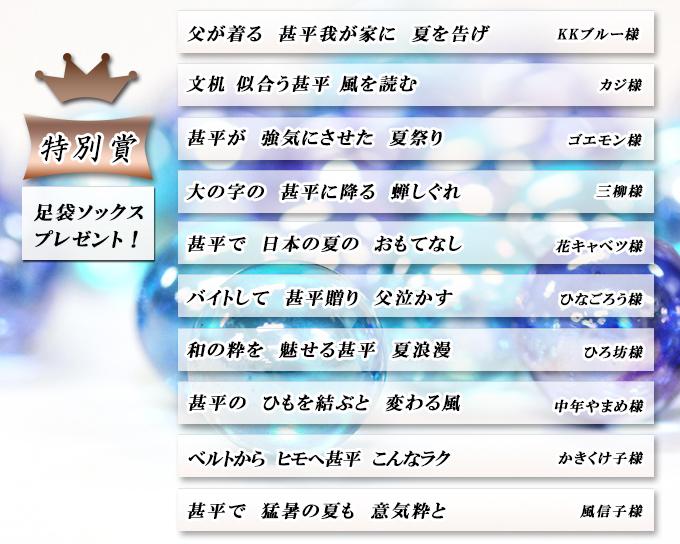 2015甚平川柳優秀賞