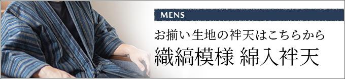 織縞模様男性綿入袢天へのリンク
