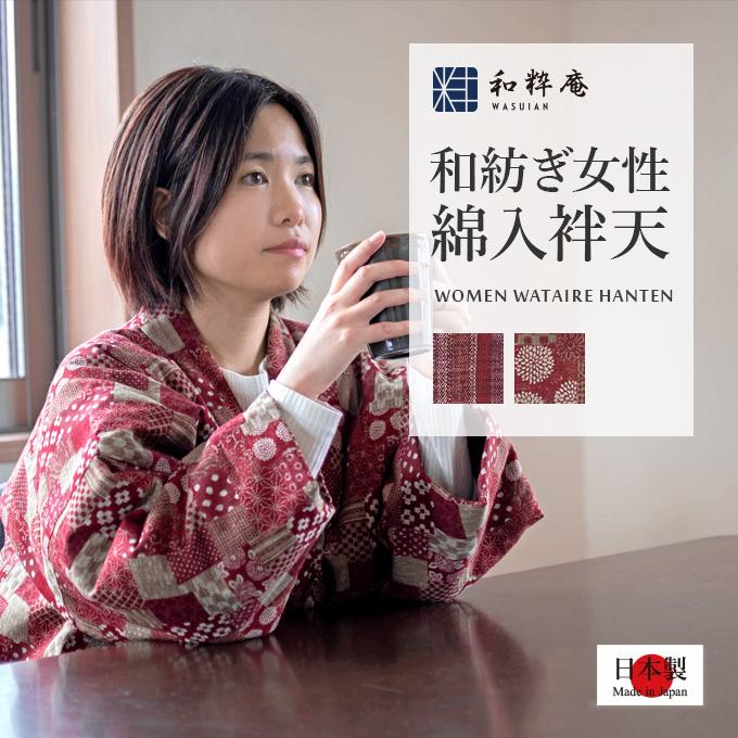 和紡ぎ女性綿入袢天イメージ