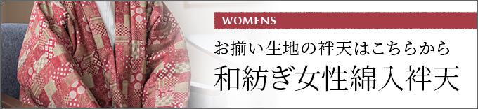 和紡ぎ女性綿入袢天へのリンク